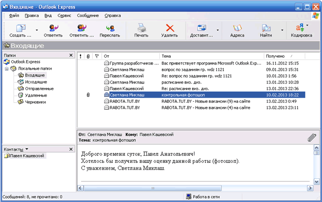 Программа Outlook Скачать Бесплатно Русская Версия - фото 11