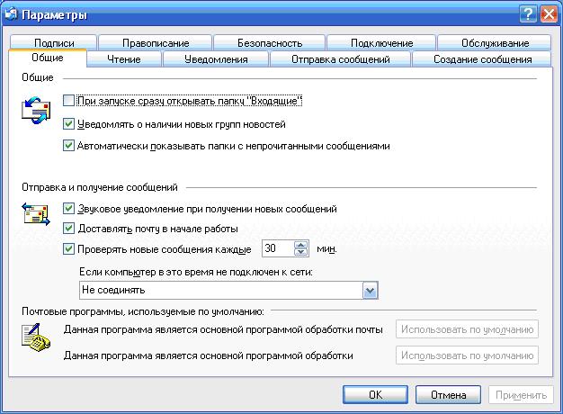 почта Outlook Express - фото 10