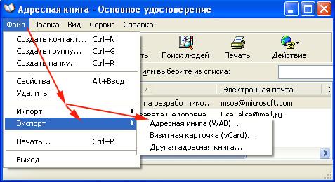 Outlook Express Импорт Адресной Книги