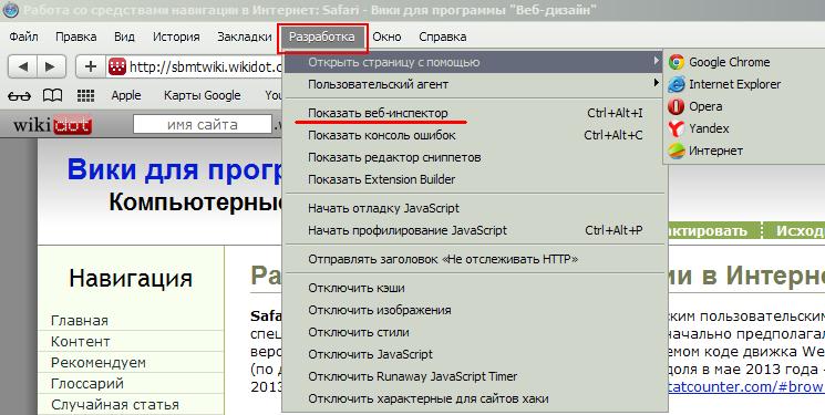 web-inspektor.PNG